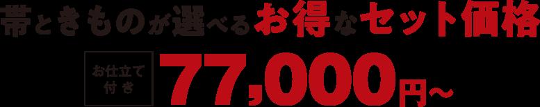 帯ときものが選べるお得なセット価格 【お仕立て付き】77,000円〜
