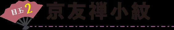 目玉2 京友禅小紋