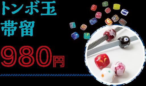 トンボ玉帯留980円