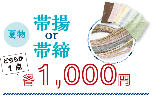夏物 帯揚 or 帯締 どちらか1点 各1,000円