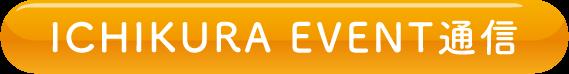 ICHIKURA EVENT通信