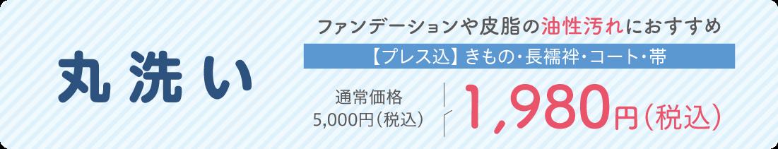 丸洗い 通常価格5,000円(税込)⇒1,980円(税込)  ファンデーションや皮脂の油性汚れにおすすめ 【プレス込】 きもの・長襦袢・コート・帯