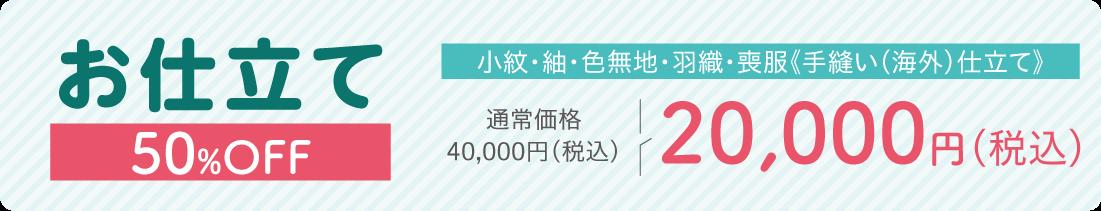 お仕立て50%OFF 通常価格40,000円(税込)⇒20,000円(税込)  小紋・紬・色無地・羽織・喪服《手縫い(海外)仕立て》