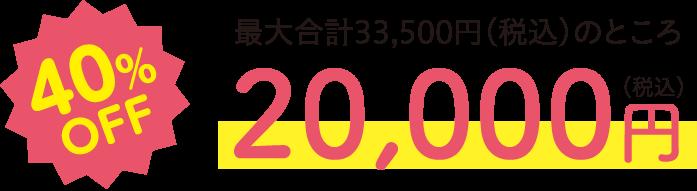 【40%OFF】最大合計33,500円(税込)のところ 20,000円(税込)