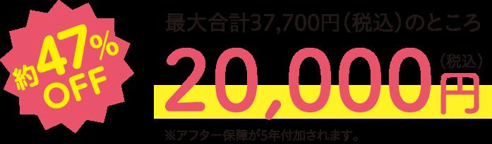 【約47%OFF】最大合計37,700円(税込)のところ 20,000円(税込) ※アフター保障が5年付加されます。