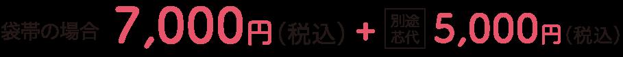 袋帯の場合 7,000円(税込)+別途芯代5,000円(税込)