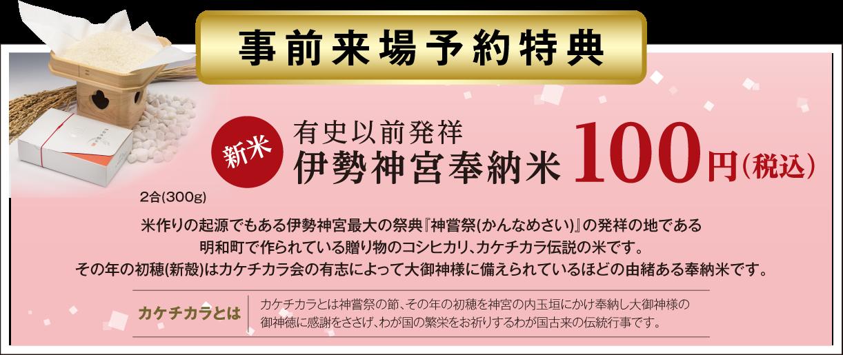 【事前来場予約特典】新米 有史以前発祥 伊勢神宮奉納米 100円(税込)
