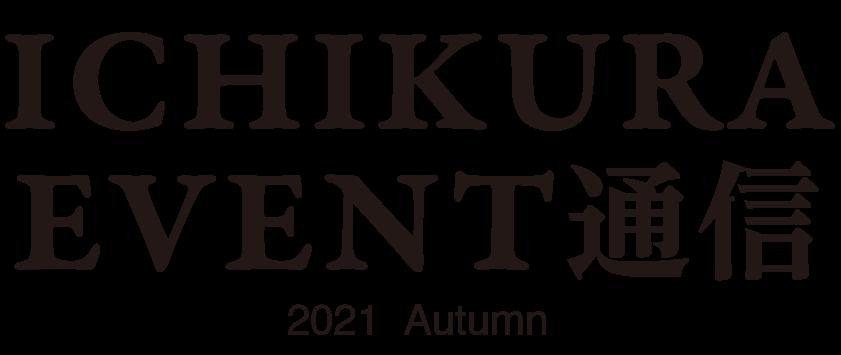 ICHIKURA EVENT通信 2021 Autumn