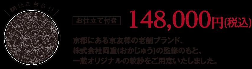 【お仕立て付き】148,000円(税込) 京都にある京友禅の老舗ブランド、株式会社岡重(おかじゅう)監修のもと、一蔵オリジナルの紋紗をご用意いたしました。