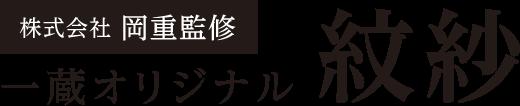 株式会社 岡重監修 一蔵オリジナル 紋紗【店舗にてお披露目!!】