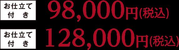【お仕立て付き】98,000円(税込)、【お仕立て付き】128,000円(税込)