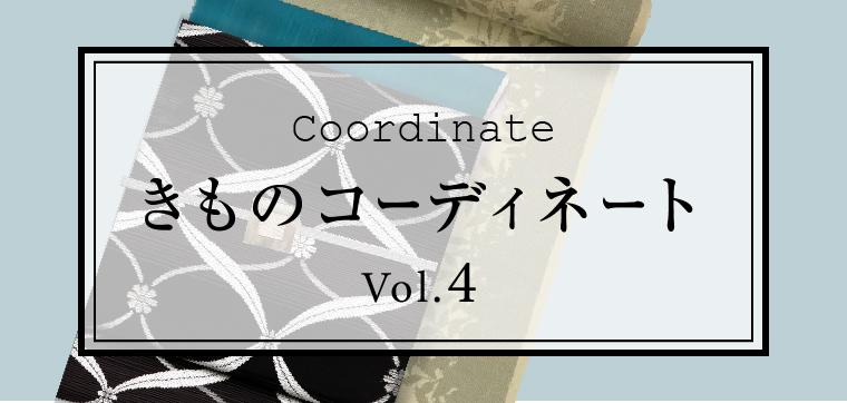 きものコーディネート Vol.4