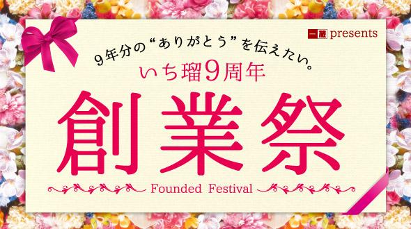 いち瑠9周年創業祭