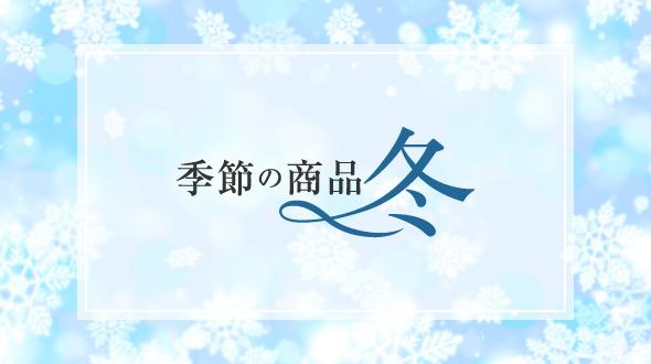季節の商品 冬のおすすめ