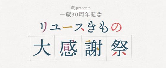 リユースきもの大感謝祭@立川髙島屋S.C.