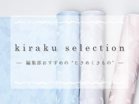 「kiraku selection」リリース!