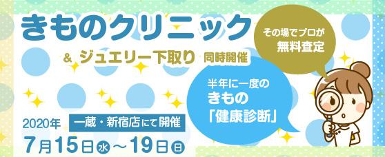 【開催終了】【一蔵・新宿店】きものクリニック&ジュエリー