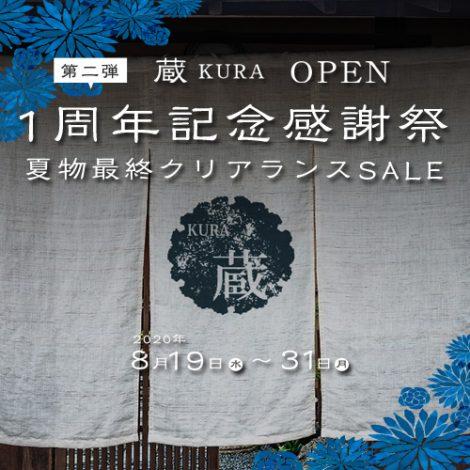 【開催終了】蔵KURA OPEN 1周年記念感謝祭 第二弾