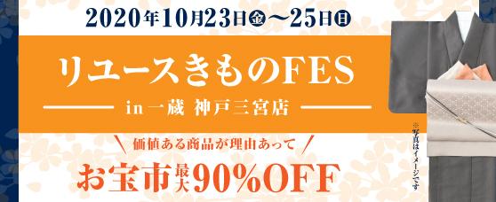 【開催終了】リユースきものFES@神戸