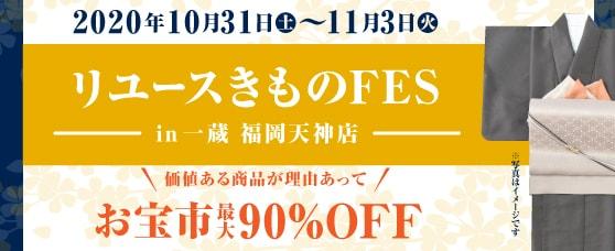 【開催終了】リユースきものFES@福岡