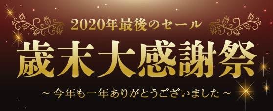 【開催終了】歳末大感謝祭