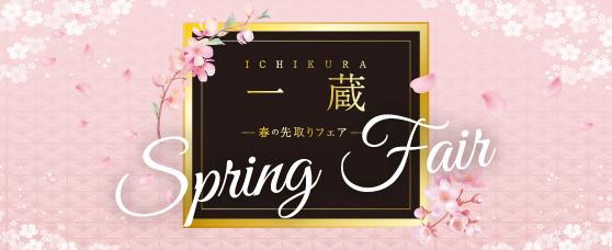 【開催終了】春の先取りフェア