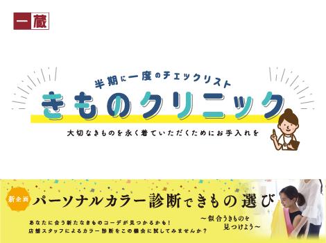 きものクリニック2021年秋