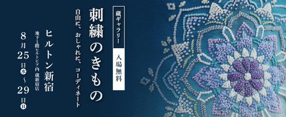【開催終了】刺繍のきもの│8月25日-29日の5日間限定@新宿